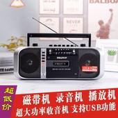 录音机 英语学习机 磁带机卡带播放 大功率手提收录机 收音USB