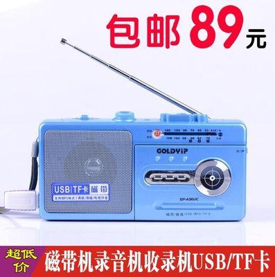 【特价】收录机 录音机 磁带机播放 英语学习机 收音机USB接口