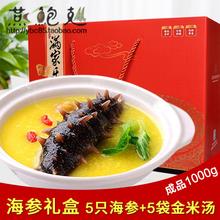 小米海参粥5只即食海参5袋金米汤刺参半成品海鲜私房菜礼盒