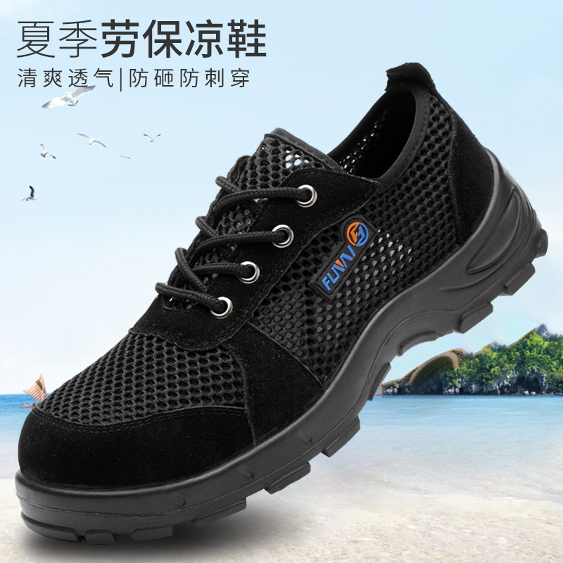 跨境夏季透气安全鞋 钢头防砸防刺穿防滑耐油耐磨工作劳保鞋
