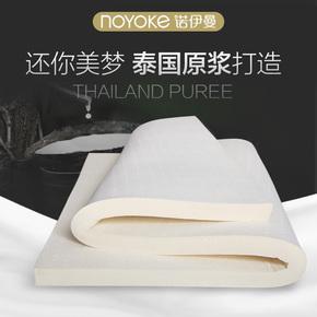诺伊曼泰国天然乳胶床褥床垫学生榻榻米床垫子1.5m1.8m床5cm定做