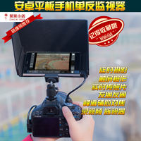 Android phone Canon SLR camera monitor large screen tablet low angle viewfinder cable hot shoe