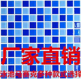 马赛克瓷砖玻璃水晶水池游泳池鱼池蓝色背景墙卫生间阳台墙贴装修图片