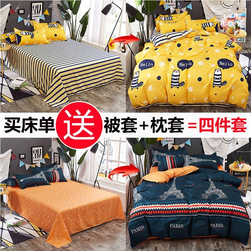 纯棉4件床单