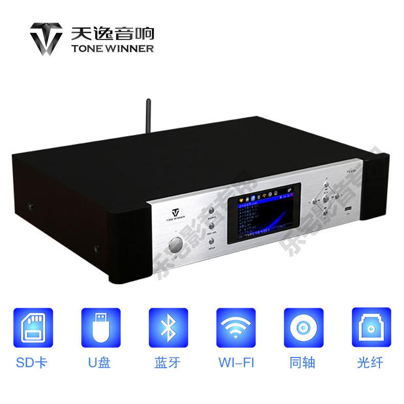 天逸TY-i30音频解码器无损发烧网络媒体USB/SD数码WIFI蓝牙播放机