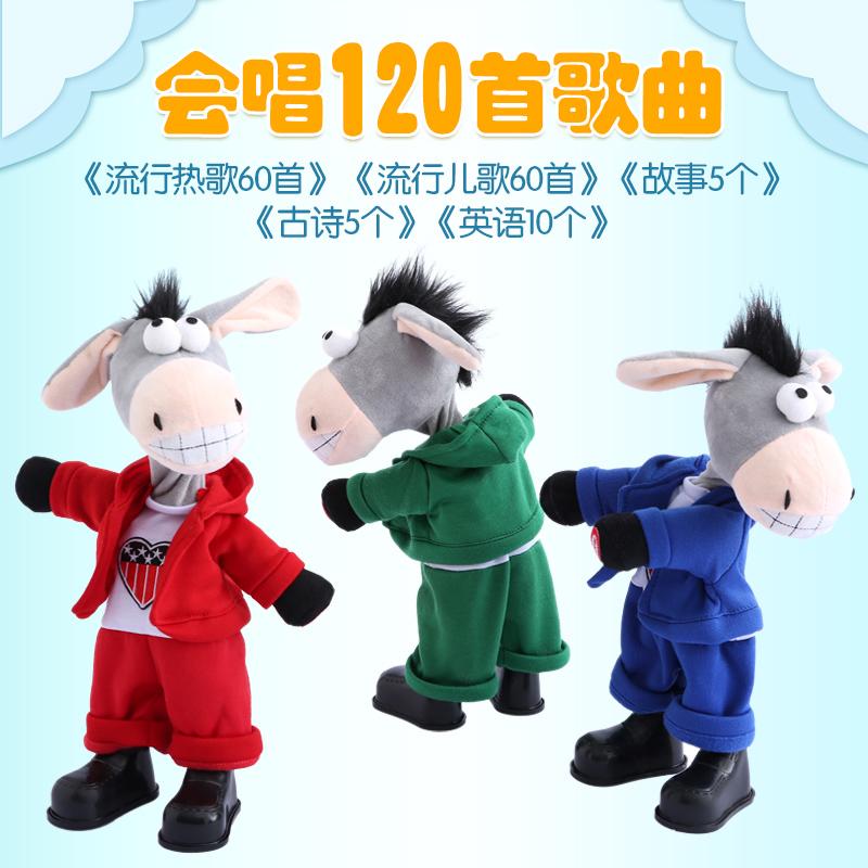 儿童玩具摇头驴电动唱歌跳舞会学说话的毛绒小毛驴网红疯狂驴男孩