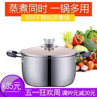 不锈钢单层汤锅