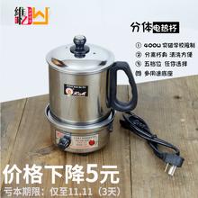 电热杯分体400W可调温防干烧不锈钢电水杯多功能学生煮面锅加热杯