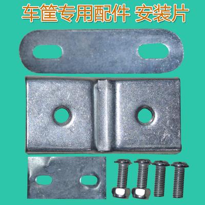 自行车车筐安装片螺丝铁片车篮安装螺丝前筐固定片支架配件一套价