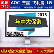 抬头二手显示器AOC 27寸液晶IPS屏幕曲面32台式电脑2K 144Hz HDMI