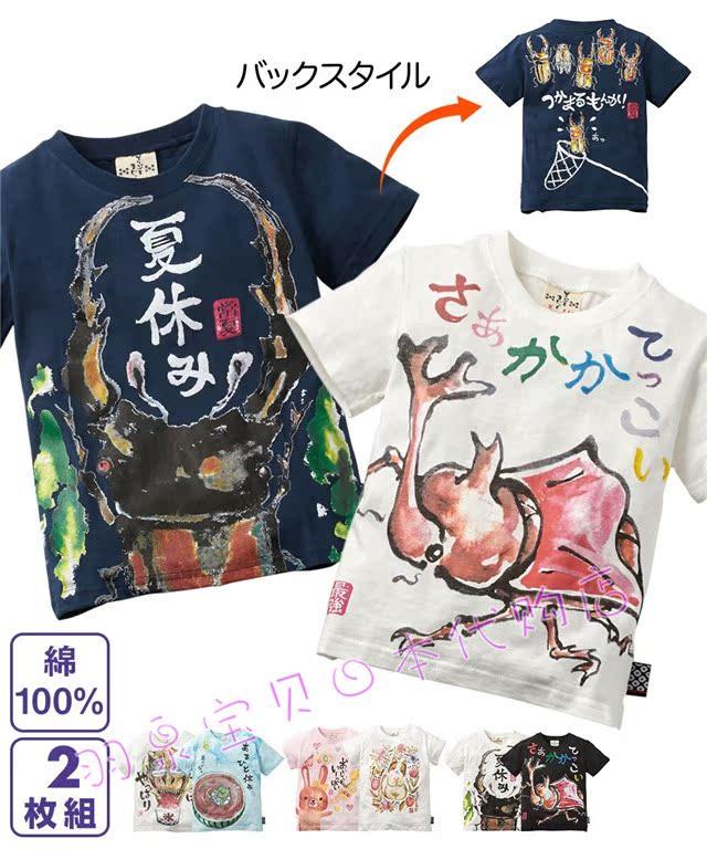 拼邮!日本童装nissen2019春夏男女大童帅气独角仙纯棉2件组t恤