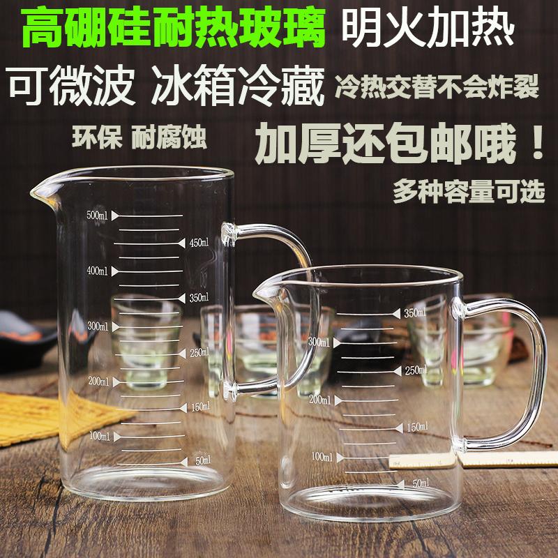 量杯 刻度 玻璃 耐热