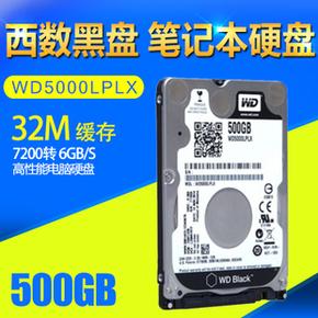 企业级WD500G黑盘  500G笔记本硬盘 7200转 SATA3 机械硬盘黑盘1T