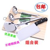包邮 不锈钢菜刀菜板两件套套装 菜刀不锈钢特价 厨房菜刀刀具套装