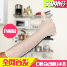 One-off latex gloves lengthened and thicker oil-resistant, acid-resistant, alkali-resistant, nitrile-butadiene-eye rubber dentist household cleaning package