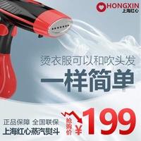 上海红心红星第四代蒸汽挂烫机折叠去油污电视抖音同款独家授权