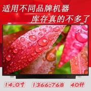 联想thinkpad e420 e431 t420 v490u笔记本电脑原装液晶屏幕14寸