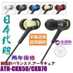 两年保修全新正品日本行货铁三角 ATH-CKB50 CKB70高解析动铁耳机
