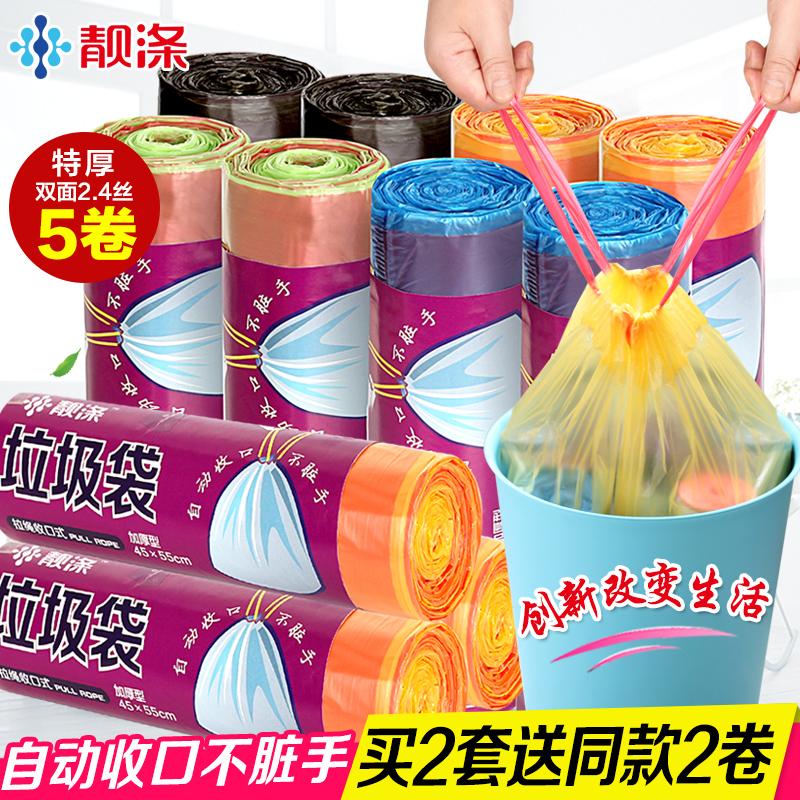 自动收口塑料袋