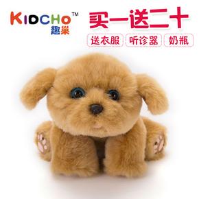 儿童电动玩具狗狗抱抱旺抚摸陪睡安抚宝宝智能语音声控早教宠物狗