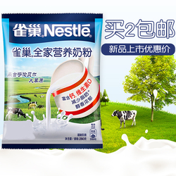 雀巢全家营养全脂甜奶粉成人奶粉青少年中老年高钙奶粉280g袋装