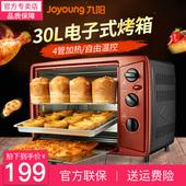 九阳电烤箱家用多功能全自动烘焙小烤箱小型迷你30升清仓正品