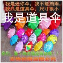 热卖礼物迷你伞玩具伞幼儿园装饰道具儿童伞糖果色耳朵伞