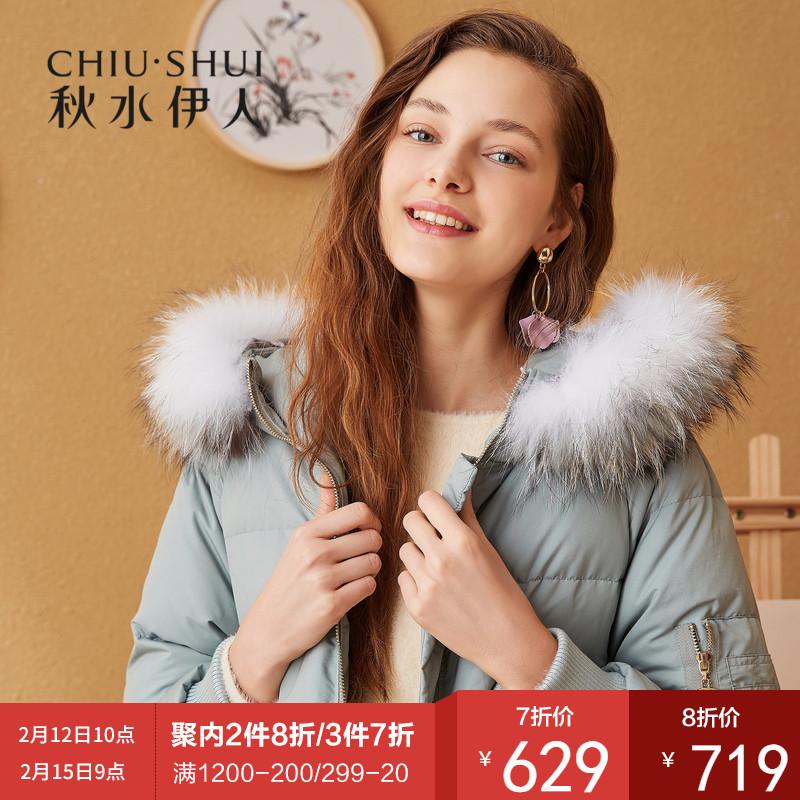 知否联名款秋水伊人羽绒服女2018新款外套中长款小个子加厚大毛领满299元减20元