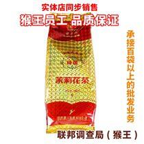 包邮250g浓香型窨茉莉毛尖8特级茉莉花茶元110折5新品特价