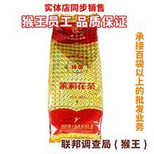 猴王牌茉莉花茶100克五星特级买五袋送一袋全国包邮除新疆西藏