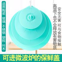保鲜盖硅胶盖子万能盖通用碗盖密封食品级防尘微波炉加热盖家用