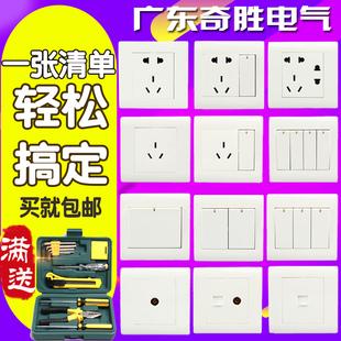 广东奇胜电气雅致K2.0  86型五孔开关插座面板二三插家用暗装5孔
