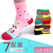 Children's socks on sale every day, boys'socks, children's autumn and winter socks, 3-5-7-9 years old, 1 baby's polyester cotton socks