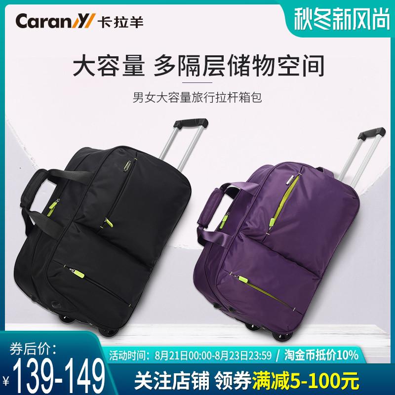Дорожные сумки Артикул 44666868697