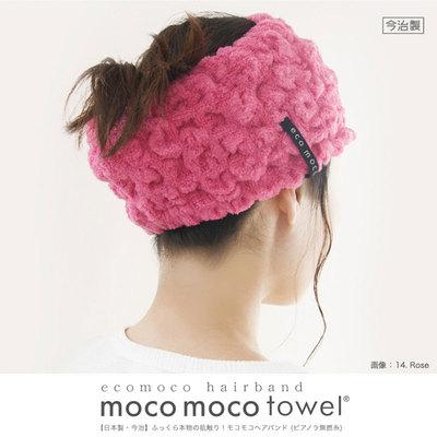 日本制 今治ECOMOCO 1-16色 洗脸发带化妆敷面膜运动束发带发箍