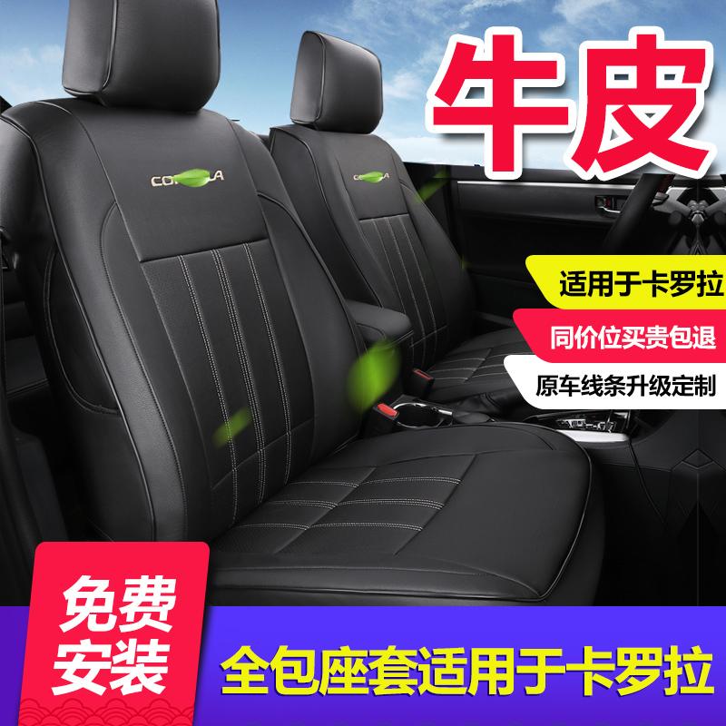 适用于丰田卡罗拉座套全包真皮汽车四季坐垫1.6/1.2t双擎座椅套