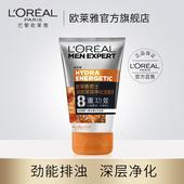 欧莱雅男士 护肤劲能深层净化洁面膏 深层净化清洁毛孔排浊洗面奶