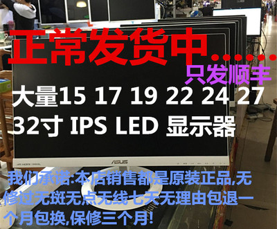 二手AOC LG联想2KLED飞利浦IPS显示器HDMI屏22寸24寸27寸32寸高清领取优惠券