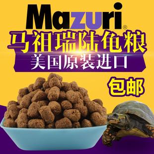 马祖瑞陆龟龟粮Mazuri龟粮饲料草粉老款新款赫尔曼缅甸苏咔达龟粮