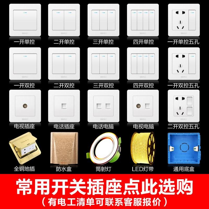 国际电工86型墙壁开关插座面板电话线接口家用暗装白色一位电话