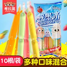 蜡笔小新碎果冰85ml*10支 多口味碎果冰果冻布丁冰棍儿童饮料零食