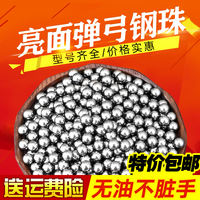 Steel ball 8 mm special ordinary 7mm slingshot steel ball 6.35mm steel beads 7.5mm marble 9mm10mm steel ball