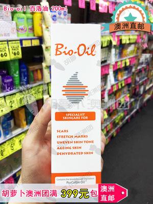 澳洲代购 Bio-oil百洛油万能生物油200ml