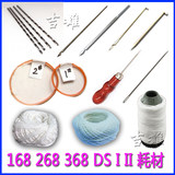 168 268 368 Micro DS Inverted I II Cloud Wide Binding Machine Crochet Straight Needle Belt Wax Line Needle