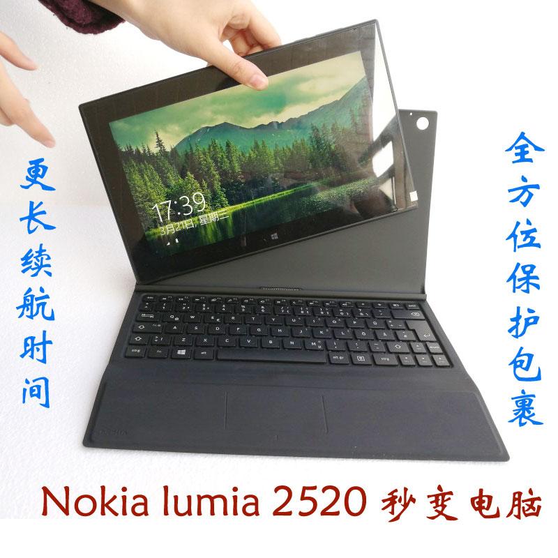 全新 诺基亚 Nokia Lumia 2520 平板 键盘 磁吸 键盘 皮套 保护套
