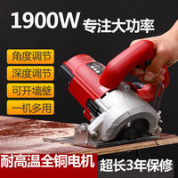 Chainsaw marble machine electric multi-function wood stone slotted tile portable cutting machine household small toothless saw