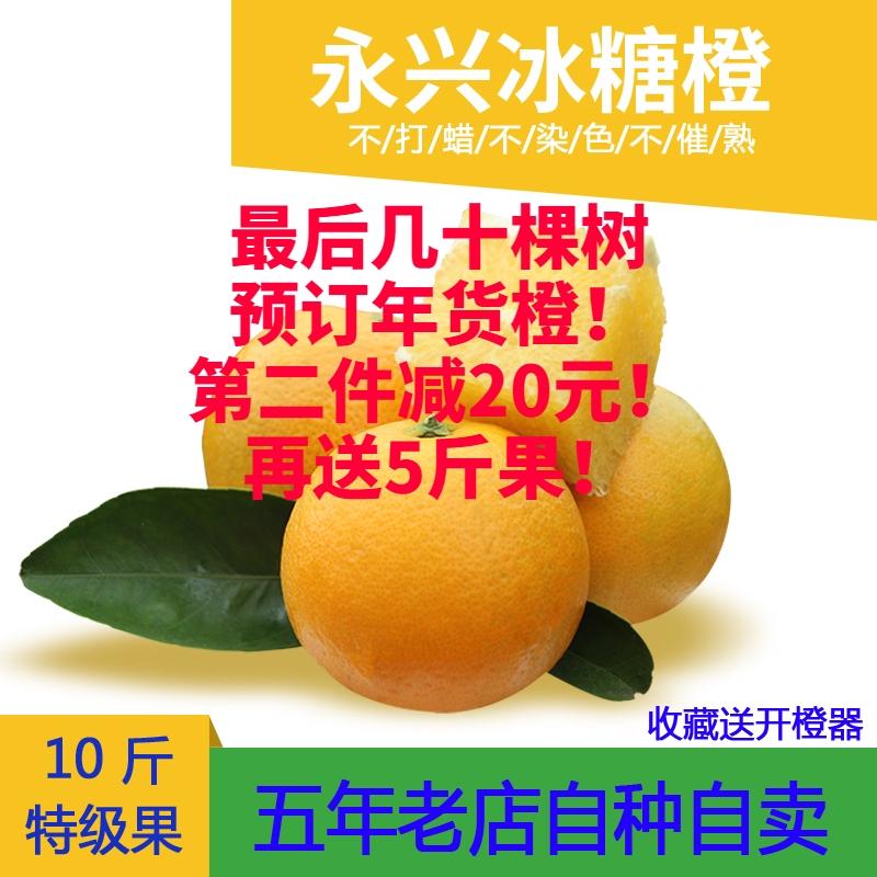 现摘永兴冰糖橙子 湖南郴州特产果园直销10斤包邮孕妇超甜水果