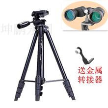 望远镜三脚架观赏镜大支架观鸟镜三角架单筒双筒观靶镜天文镜配件