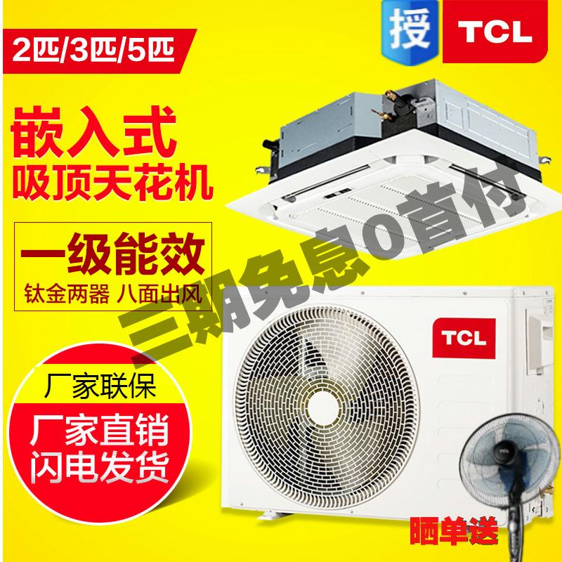 TCL吸顶空调