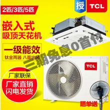 TCL2匹3匹5匹冷暖吊顶嵌入式吸顶天花机钛金中央空调一级吸顶空调